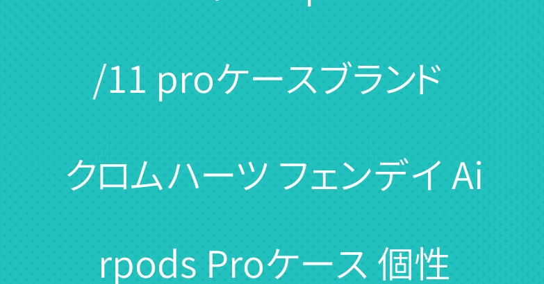 ルイヴィトン iphone11/11 proケースブランド クロムハーツ フェンデイ Airpods Proケース 個性