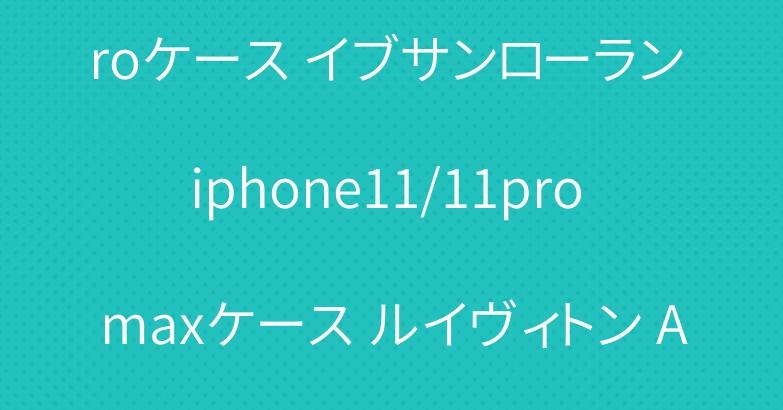 シャネル iphone11 proケース イブサンローラン iphone11/11pro maxケース ルイヴィトン AirPods proケース 人気