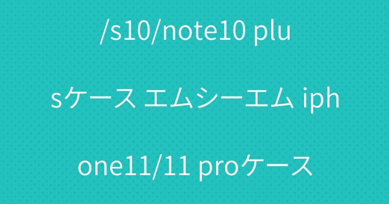 シャネル galaxy a30/s10/note10 plusケース エムシーエム iphone11/11 proケース グッチ Airpods Proケース 人気