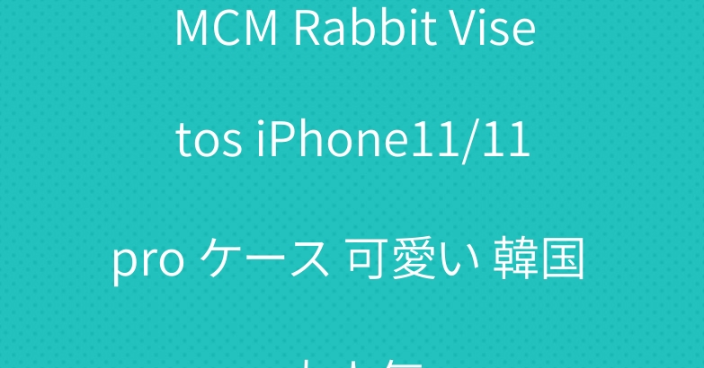 MCM Rabbit Visetos iPhone11/11pro ケース 可愛い 韓国 大人気