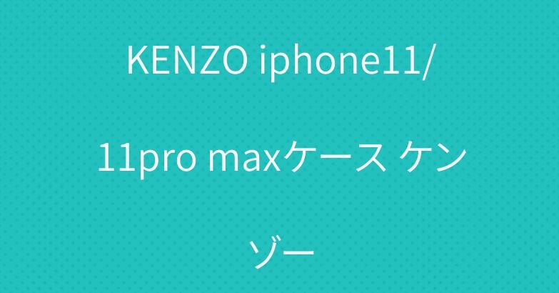 KENZO iphone11/11pro maxケース ケンゾー