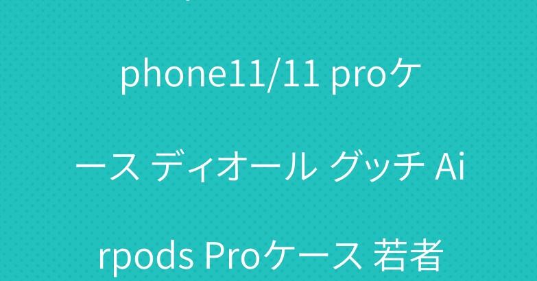 ルイヴィトン シュプリーム iphone11/11 proケース ディオール グッチ Airpods Proケース 若者愛用
