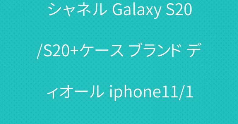 シャネル Galaxy S20/S20+ケース ブランド ディオール iphone11/11 proケース お洒落