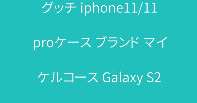 グッチ iphone11/11 proケース ブランド マイケルコース Galaxy S20/S20+ケース 人気