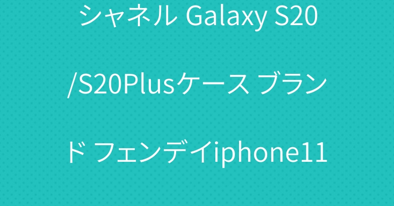 シャネル Galaxy S20/S20Plusケース ブランド フェンデイiphone11/11 proケース お洒落