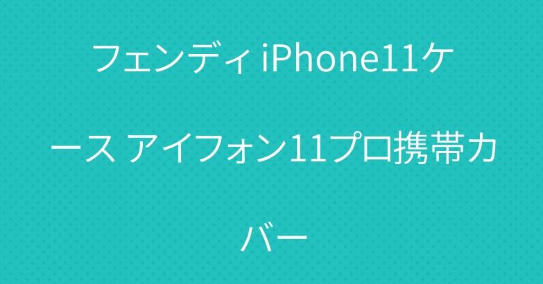 フェンディ iPhone11ケース アイフォン11プロ携帯カバー