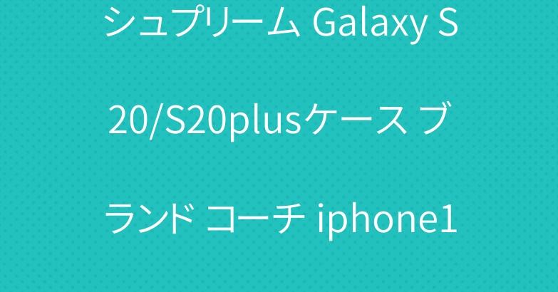 シュプリーム Galaxy S20/S20plusケース ブランド コーチ iphone11/11 proケース 人気
