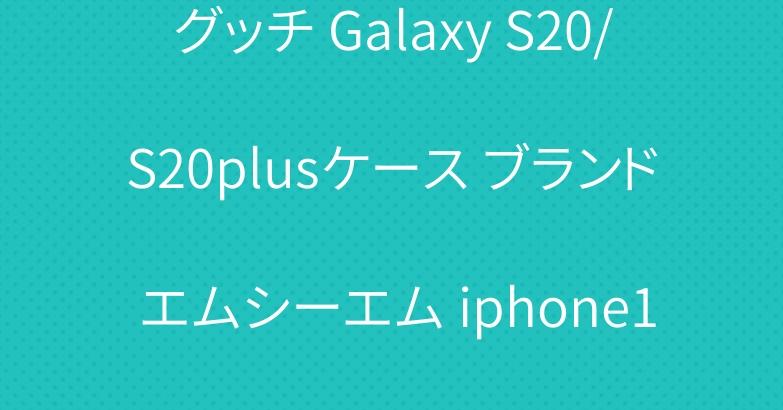 グッチ Galaxy S20/S20plusケース ブランド エムシーエム iphone11/11 proケース 人気
