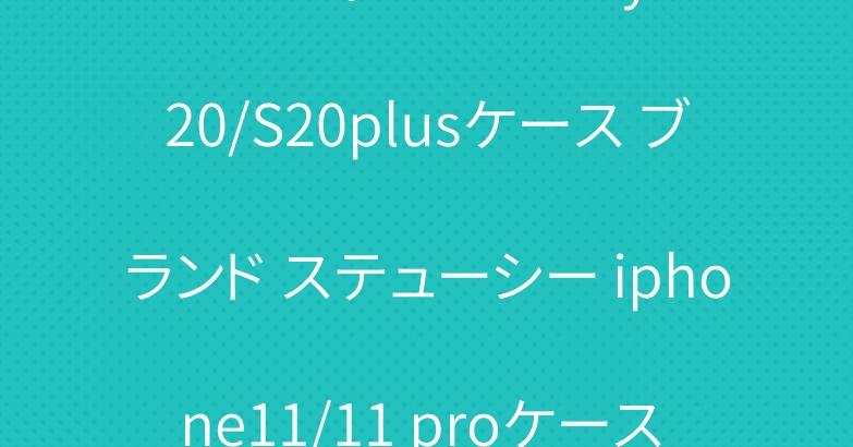 ルイヴィトン Galaxy S20/S20plusケース ブランド ステューシー iphone11/11 proケース 人気