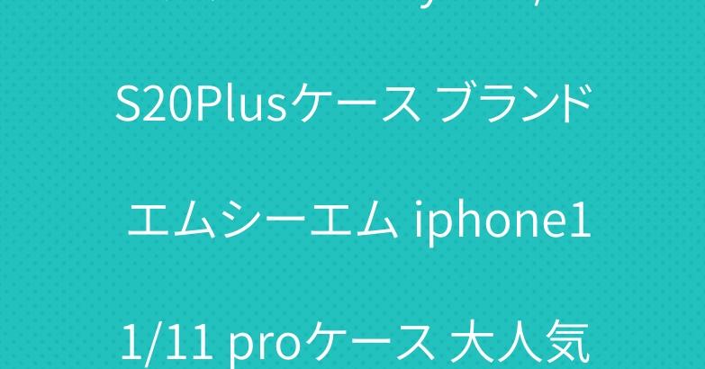 グッチ Galaxy S20/S20Plusケース ブランド エムシーエム iphone11/11 proケース 大人気
