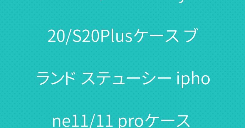 ルイヴィトン Galaxy S20/S20Plusケース ブランド ステューシー iphone11/11 proケース お洒落