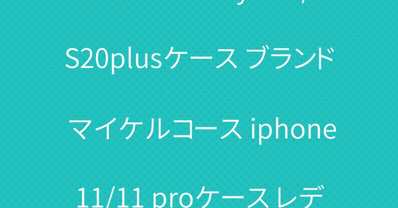 グッチ Galaxy S20/S20plusケース ブランド マイケルコース iphone11/11 proケース レデイース