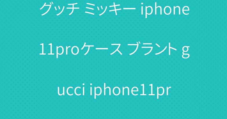 グッチ ミッキー iphone11proケース ブラント gucci iphone11promaxカバー