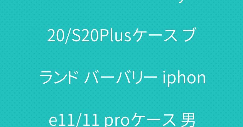 シュプリーム Galaxy S20/S20Plusケース ブランド バーバリー iphone11/11 proケース 男女兼用