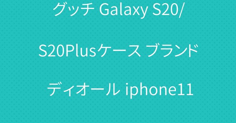 グッチ Galaxy S20/S20Plusケース ブランド ディオール iphone11/11 proケース 高品質