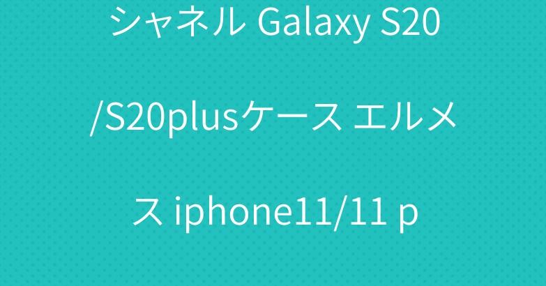 シャネル Galaxy S20/S20plusケース エルメス iphone11/11 proケース 人気ブランド