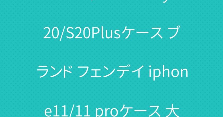 ルイヴィトン Galaxy S20/S20Plusケース ブランド フェンデイ iphone11/11 proケース 大人気