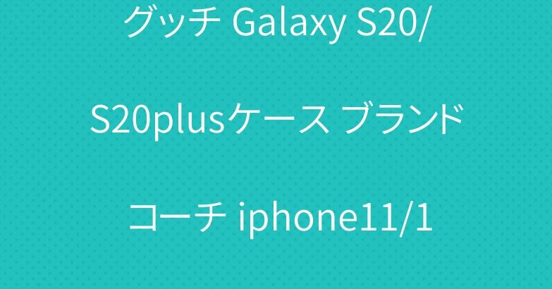 グッチ Galaxy S20/S20plusケース ブランド コーチ iphone11/11 proケース 人気