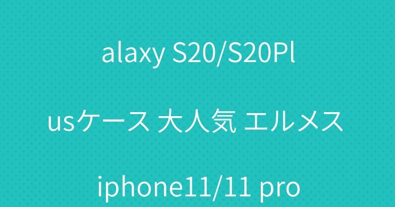 シュプリーム ステューシー Galaxy S20/S20Plusケース 大人気 エルメス iphone11/11 proケース