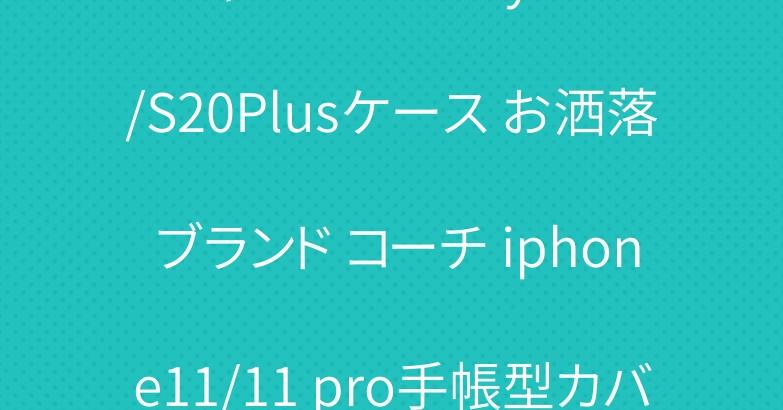シャネル Galaxy S20/S20Plusケース お洒落 ブランド コーチ iphone11/11 pro手帳型カバー