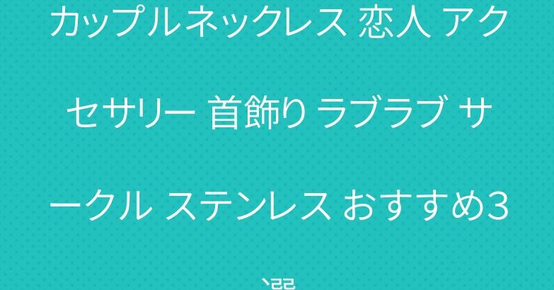 カップルネックレス 恋人 アクセサリー 首飾り ラブラブ サークル ステンレス おすすめ3選
