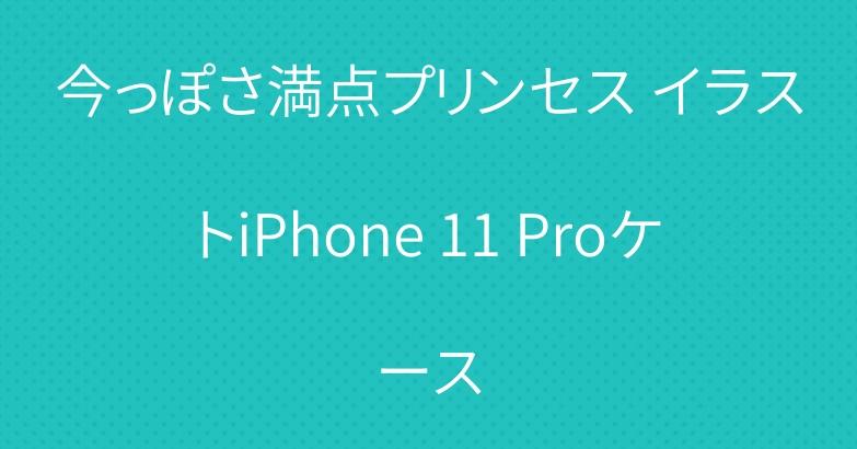 今っぽさ満点プリンセス イラストiPhone 11 Proケース