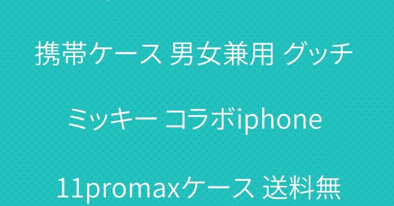 ヴィトン iPhone11プロ携帯ケース 男女兼用 グッチ ミッキー コラボiphone 11promaxケース 送料無料