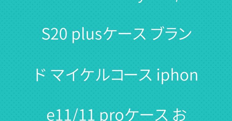 グッチ Galaxy S20/S20 plusケース ブランド マイケルコース iphone11/11 proケース お洒落