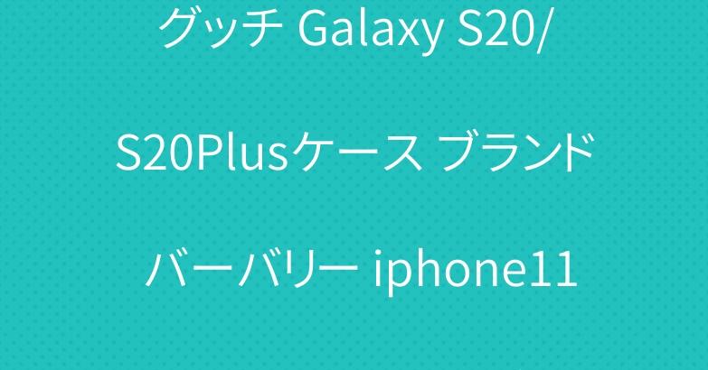 グッチ Galaxy S20/S20Plusケース ブランド バーバリー iphone11/11 proケース 人気