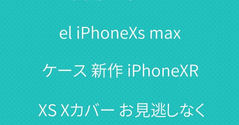 セレブ愛用 シャネル Chanel iPhoneXs maxケース 新作 iPhoneXR XS Xカバー お見逃しなく!