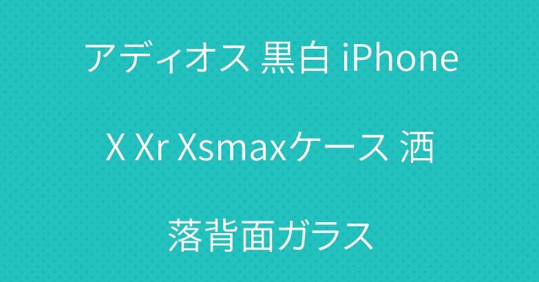 アディオス 黒白 iPhoneX Xr Xsmaxケース 洒落背面ガラス