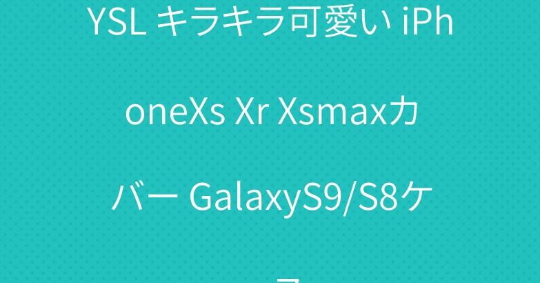 YSL キラキラ可愛い iPhoneXs Xr Xsmaxカバー GalaxyS9/S8ケース