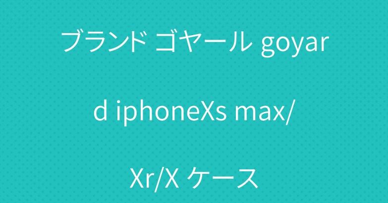 ブランド ゴヤール goyard iphoneXs max/Xr/X ケース