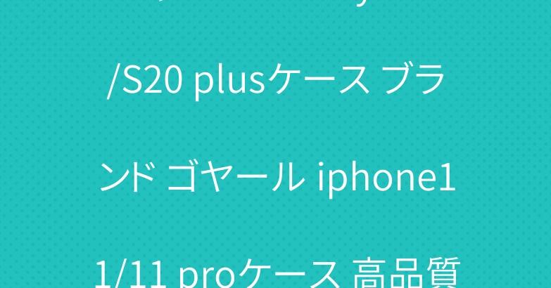 シャネル Galaxy S20/S20 plusケース ブランド ゴヤール iphone11/11 proケース 高品質