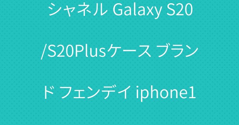 シャネル Galaxy S20/S20Plusケース ブランド フェンデイ iphone11/11 proケースお洒落