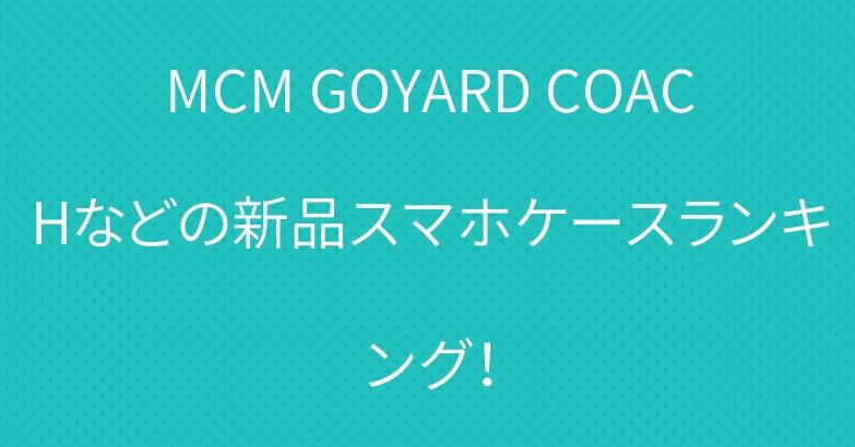 MCM GOYARD COACHなどの新品スマホケースランキング!