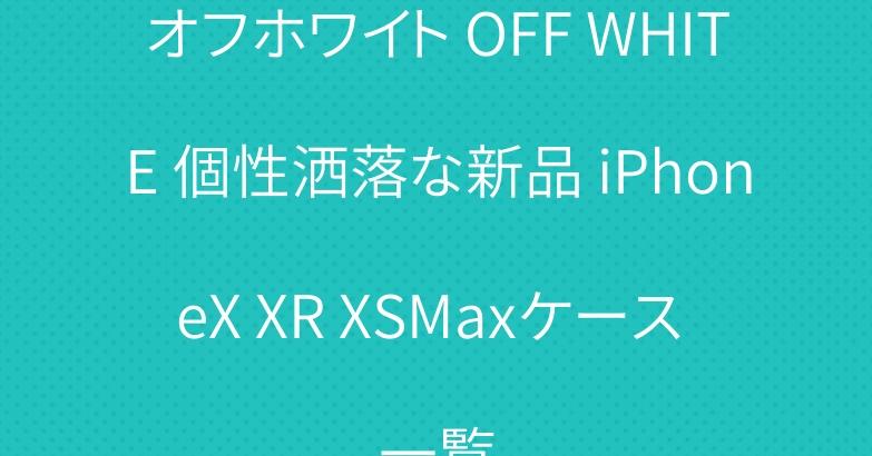 オフホワイト OFF WHITE 個性洒落な新品 iPhoneX XR XSMaxケース 一覧