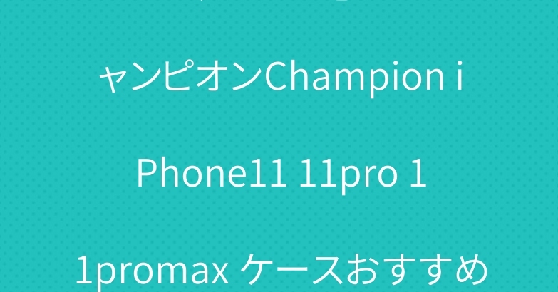 シンプルファション感あふれるチャンピオンChampion iPhone11 11pro 11promax ケースおすすめ