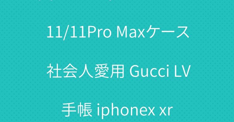 人気 ルイヴィトン アイフォン11/11Pro Maxケース 社会人愛用 Gucci LV 手帳 iphonex xr xsカバー