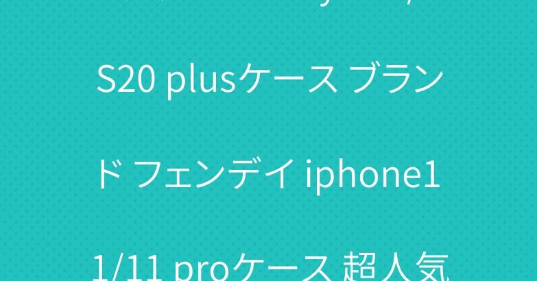 グッチ Galaxy S20/S20 plusケース ブランド フェンデイ iphone11/11 proケース 超人気