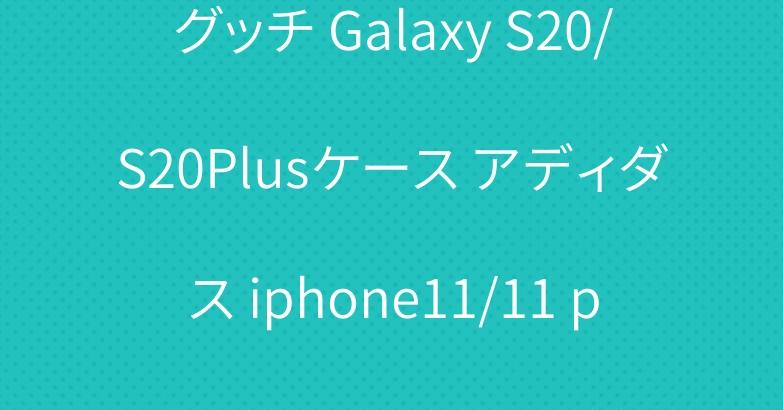 グッチ Galaxy S20/S20Plusケース アディダス iphone11/11 proケース ナイキ男女兼用