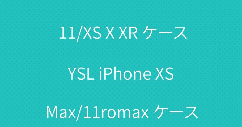 イブサンローラン iPhone 11/XS X XR ケース YSL iPhone XS Max/11romax ケース