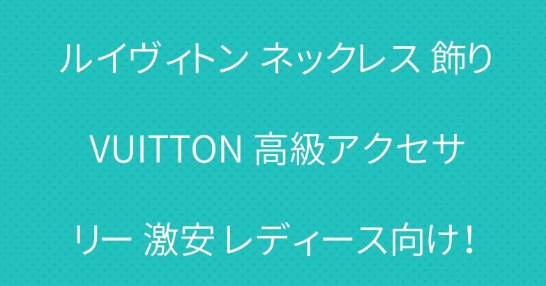 ルイヴィトン ネックレス 飾り VUITTON 高級アクセサリー 激安 レディース向け!