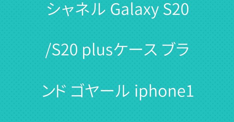 シャネル Galaxy S20/S20 plusケース ブランド ゴヤール iphone11/11 proケース 人気