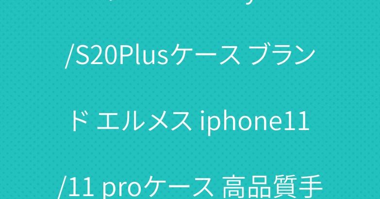 シャネル Galaxy S20/S20Plusケース ブランド エルメス iphone11/11 proケース 高品質手帳型