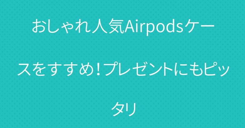 おしゃれ人気Airpodsケースをすすめ!プレゼントにもピッタリ