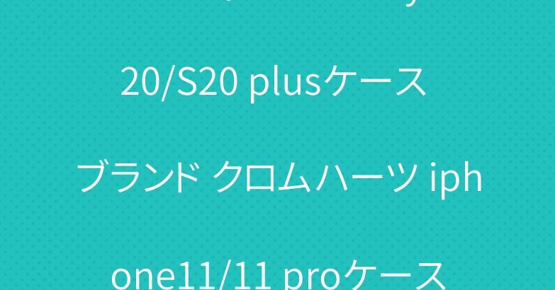 ルイヴィトン Galaxy S20/S20 plusケース ブランド クロムハーツ iphone11/11 proケース 人気