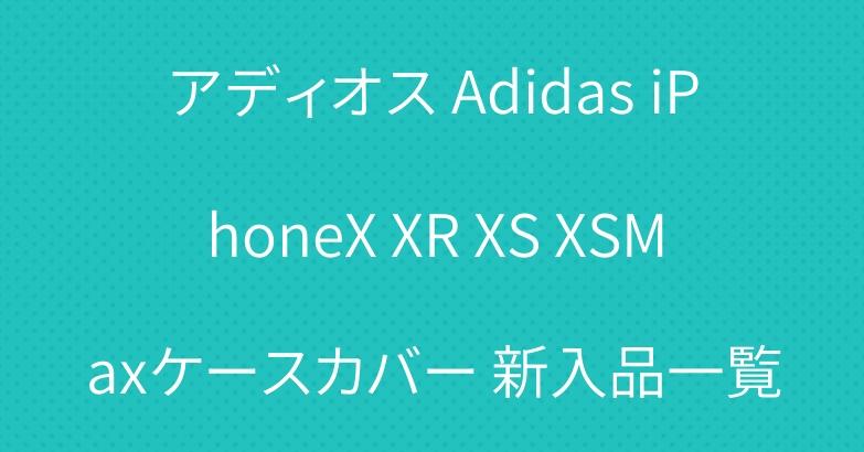 アディオス Adidas iPhoneX XR XS XSMaxケースカバー 新入品一覧