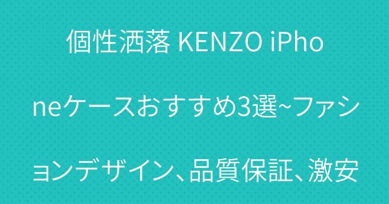 個性洒落 KENZO iPhoneケースおすすめ3選~ファションデザイン、品質保証、激安