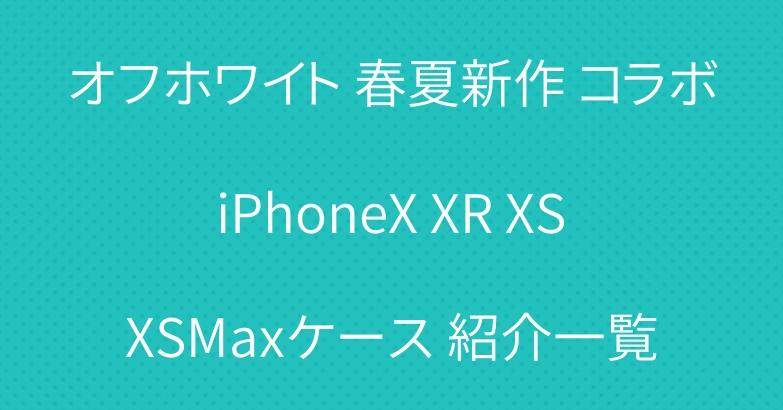 オフホワイト 春夏新作 コラボ iPhoneX XR XS XSMaxケース 紹介一覧